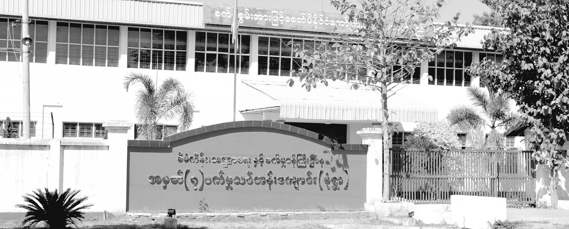 In collaboration with Indian Government, Myanmar government plans to open Technical High School (THS) in Monyawa Township, Sagaing Region